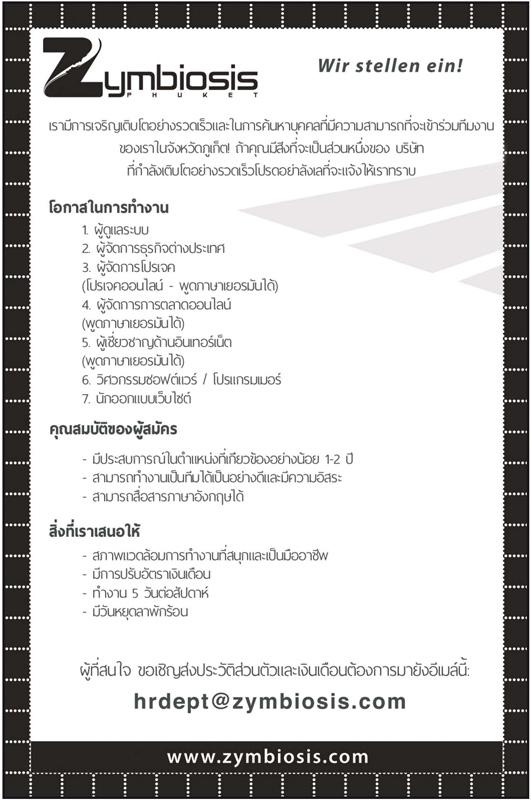 Zymbiosis Phuket