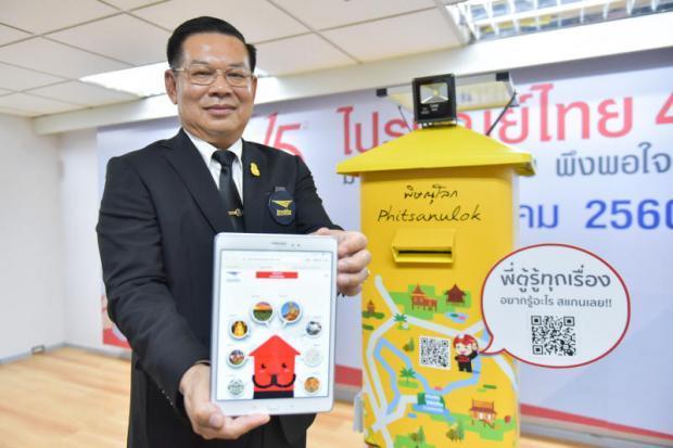 อี-คอมเมิร์ซดันรายได้ไปรษณีย์ไทยพุ่ง 1.3 หมื่นล้านใน 6 เดือน