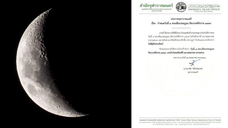 ภาพประกอบ ดวงจันทร์ Ben Robinson / Flickr