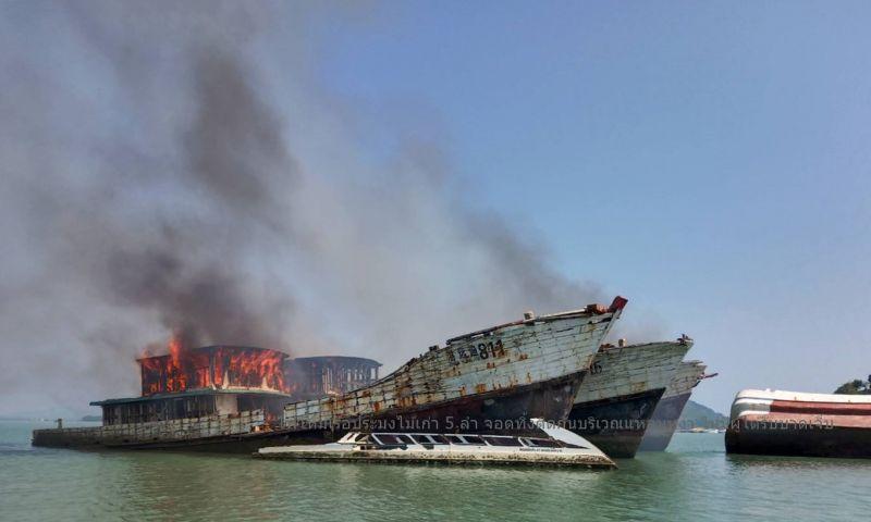 ไฟไหม้เรือประมงไม้เก่า 5 ลำ จอดทิ้งติดกันบริเวณแหลมหงา ไม่มีผู้ได้รับบาดเจ็บ